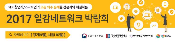 일감네트워크 박람회