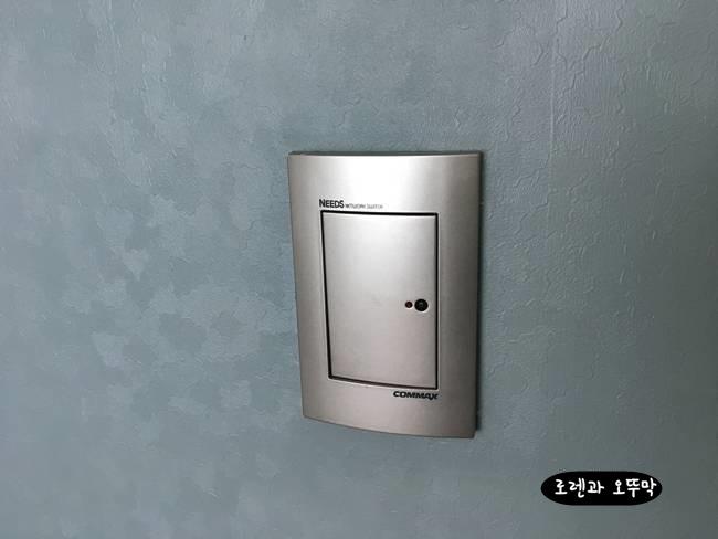 벽매립 전기 스위치(1구) 교체하는 방법1