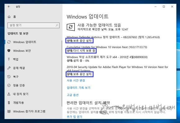 다시 시작 보류 중 cumulative update for windows 10 version next (10.0.17133.73)