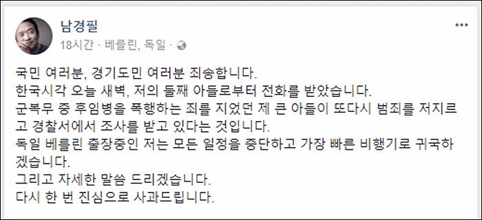 남경필 페이스북