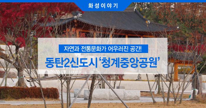 동탄2신도시 청계중앙공원
