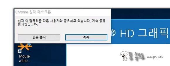 현재 이 컴퓨터를 다른 사용자와 공유하고 있습니다. 계속 공유하시겠습니까?