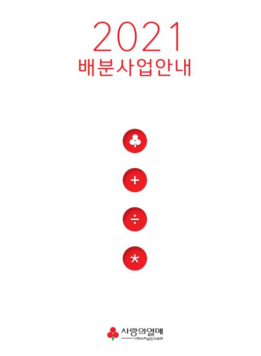 2021년 배분사업 안내 (사회복지공동모금회,사랑의열매)