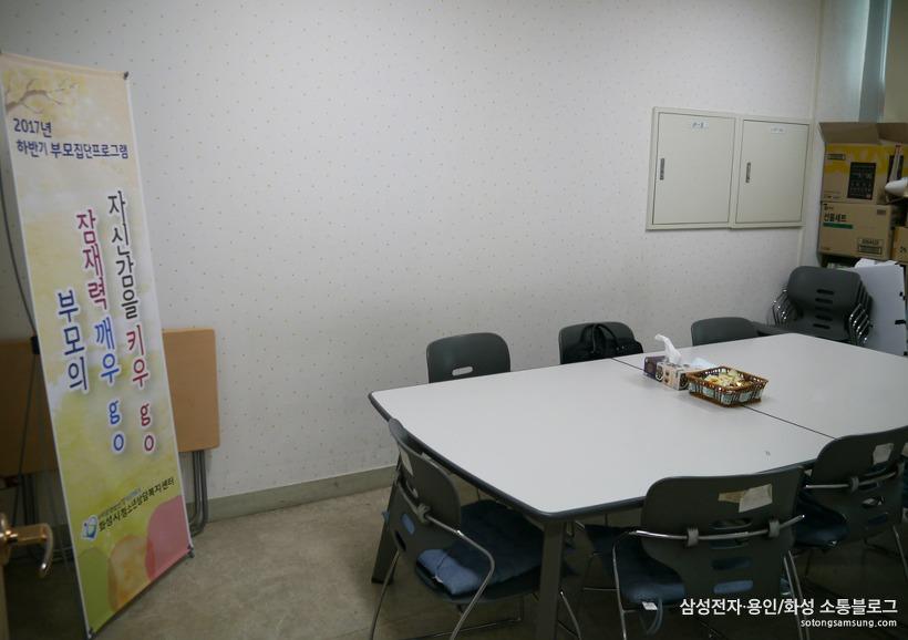 유앤아이센터 부모집단상담 프로그램