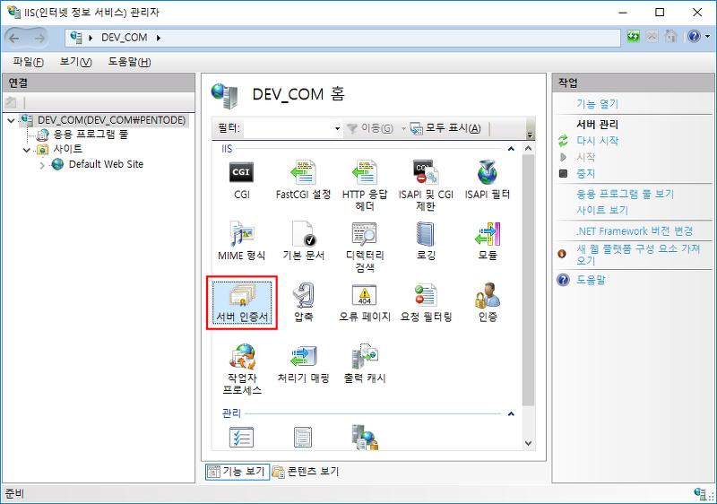 Windows 10의 IIS에 개발용 SSL설정과 IE에 인증서 설치하기