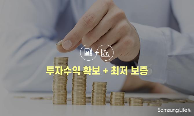 변액종신보험 투자수익 확보 + 최저 보증