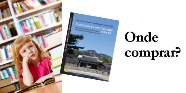 [출판 프로젝트] 한국어 회화 - 책 구입처