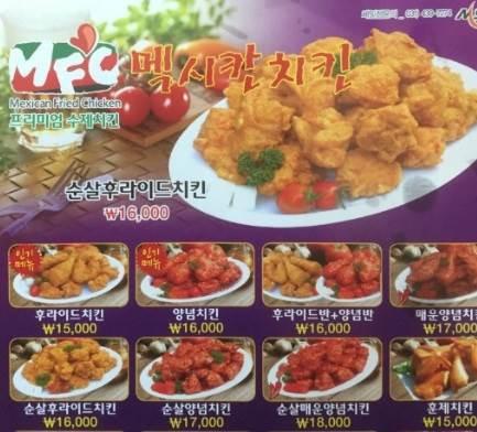 MFC 멕시칸 치킨
