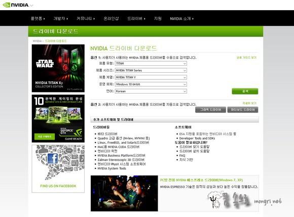 nvidia 그래픽 드라이버 다운로드 페이지
