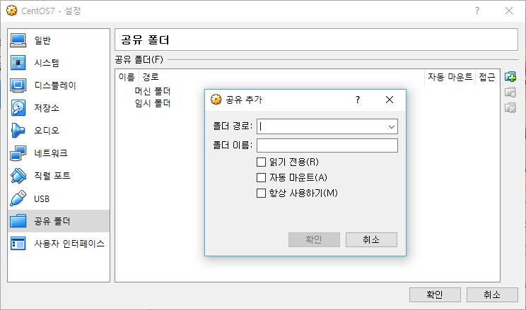 [VirtualBox] CentOS7 공유 폴더 사용하기