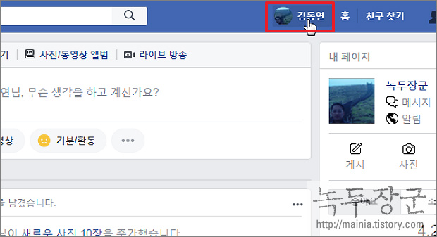페이스북 Facebook 생일 변경하는 방법