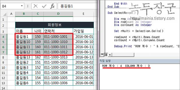엑셀 Excel VBA 사용자가 선택한 영역 값, 셀 주소 정보 알아 내는 방법
