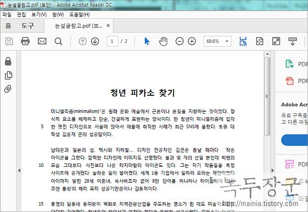 MS 워드(MS Word) 문서 파일 PDF 로 저장하는 방법
