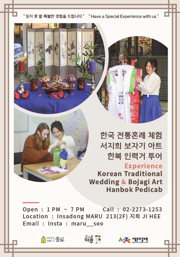 드디어 탄생, 한국전통혼례문화체험장 선봬