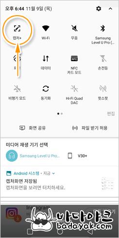 LG V30 화면캡쳐