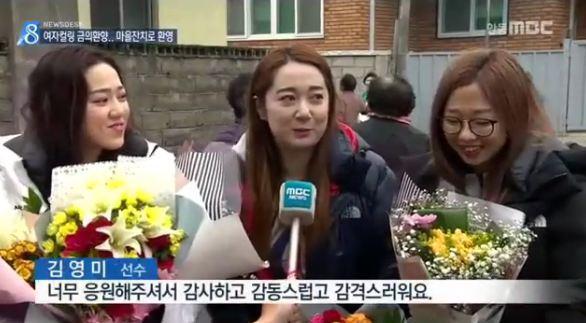 컬링 김영미 김경애 의성군 고향 마을잔치