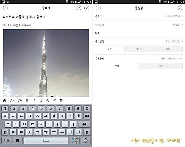 티스토리 어플 블로그 글쓰기