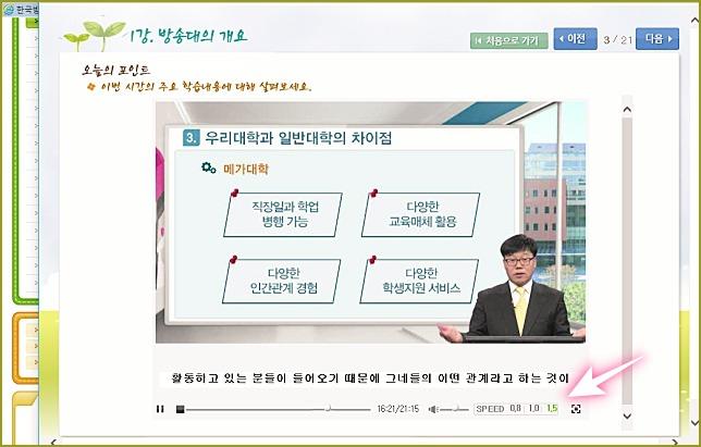 방송대 원격대학교육의 이해 수강