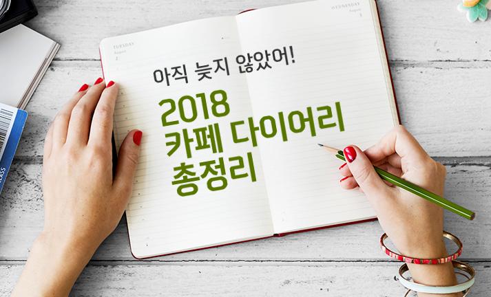 2018 카페 다이어리 총정리