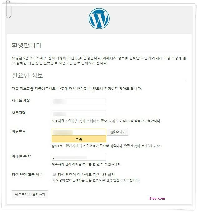 WordPress 워드프레스 관리자 설정