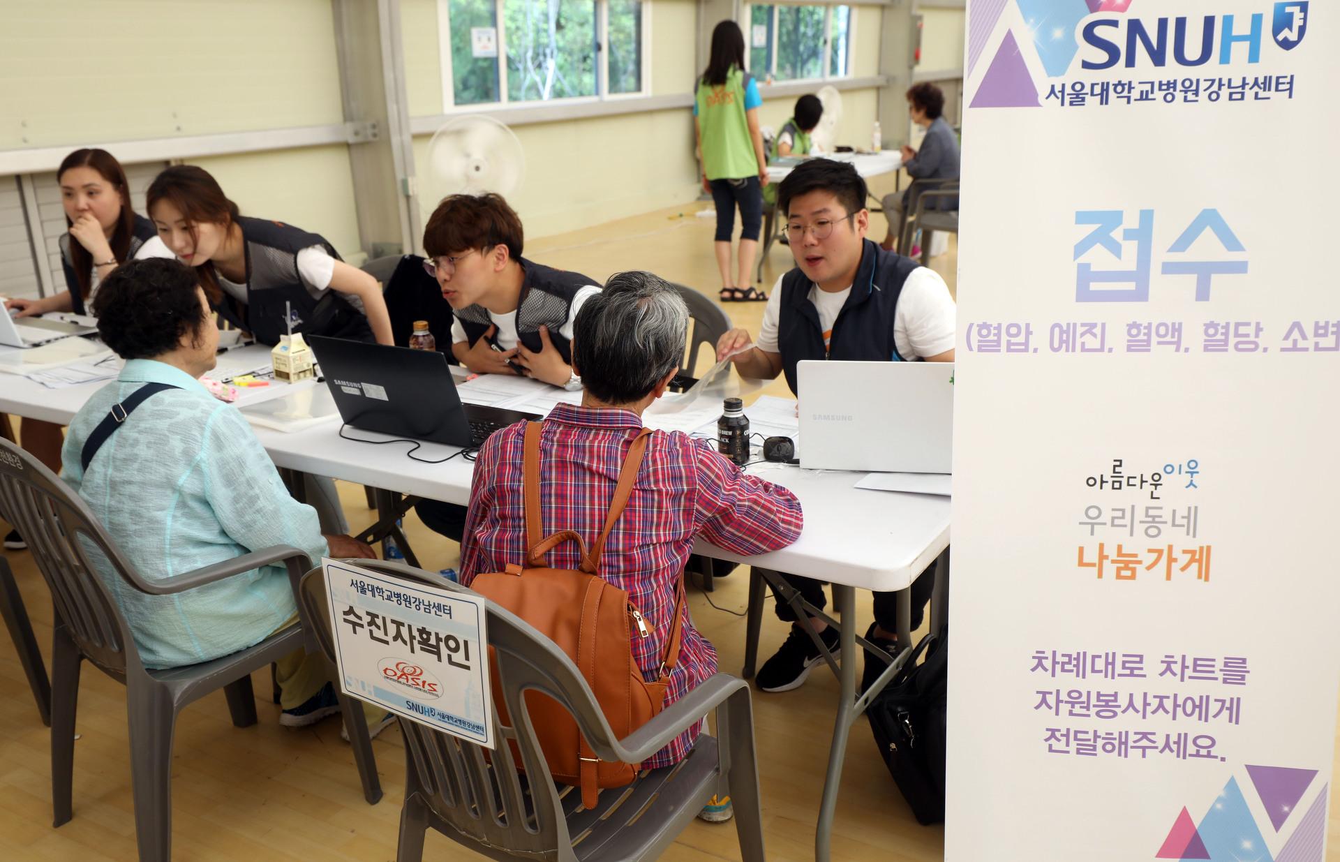 강남구, 저소득층 주민 위한 무료 건강검진