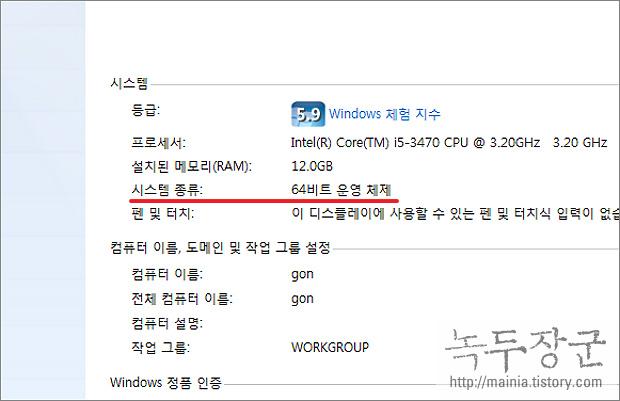 윈도우7 내 컴퓨터가 32비트 혹은 64비트인지 확인하는 방법