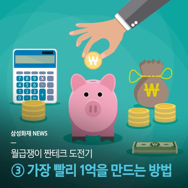 <월급쟁이 짠테크 도전기> #3. 가장 빨리 1억을 만드는 방법