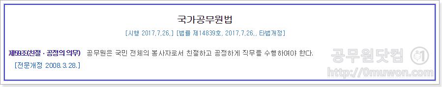 국가공무원법 제59조(친절ㆍ공정의 의무)