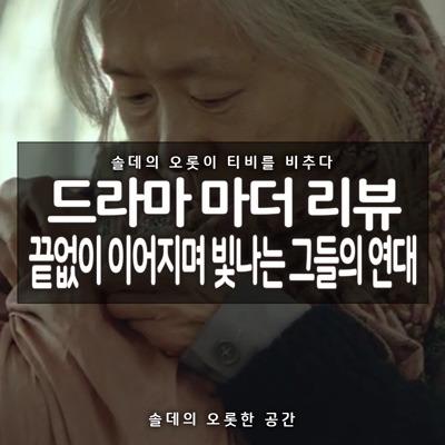 [솔데의 오티비] 드라마 마더 리뷰 : 끝없이 이어지며 빛나는 그들의 연대