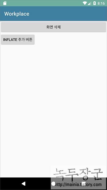 안드로이드 개발 레이아웃 인플레이션(LayoutInflater)으로 추가한 화면 삭제하는 방법