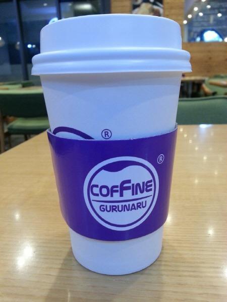커핀그루나루 컵