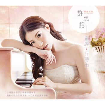 Hui-chun Hsu [2016, Once Upon A Dream]