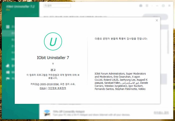리뷰 - [단일][ko en] IObit Uninstaller Pro 7 2 0 11 Portable