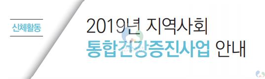 [신체활동] 2019년 지역사회 통합건강증진사업 안내