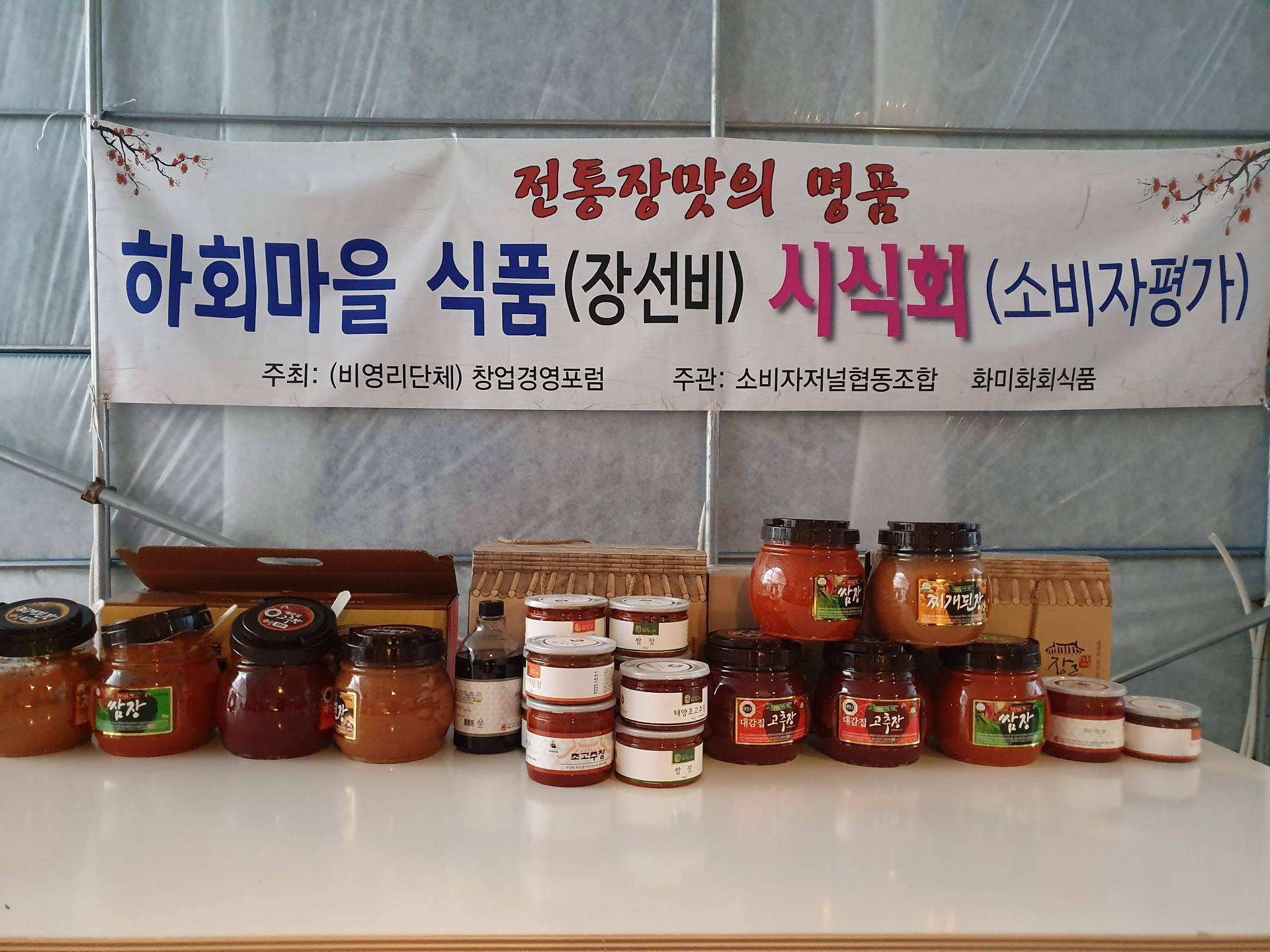 소비자저널협동조합, 시식회 열어(농업회사법인하회 주식회사)