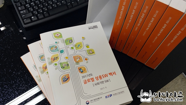 소프트웨어 산업 길라잡이 2017년도 글로벌 상용SW 백서