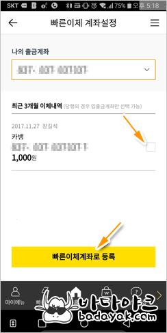 국민은행 인터넷뱅킹 앱 OTP 없이 빠른 이체 사용 방법