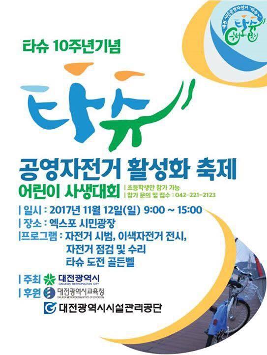 타슈10주년축제 포스터