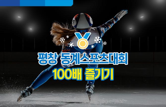 평창 동계스포츠대회 100배 즐기기 종목 파악 필수