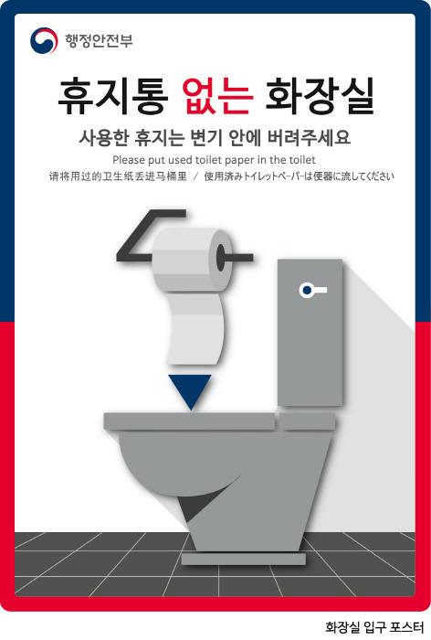 휴지통없는 화장실 포스터