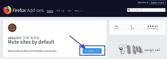 파이어폭스 부가기능 Mute site by default
