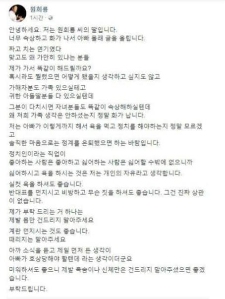 원희룡 딸 호상 발언에 빅뱅 탑과 김성태 부검 발언 소환