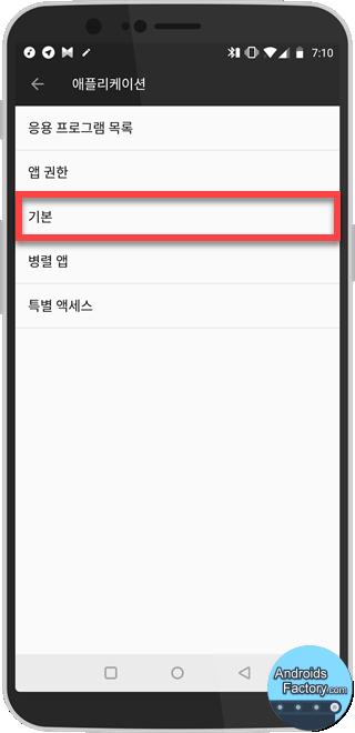 핸드폰 음악 기본 앱 변경