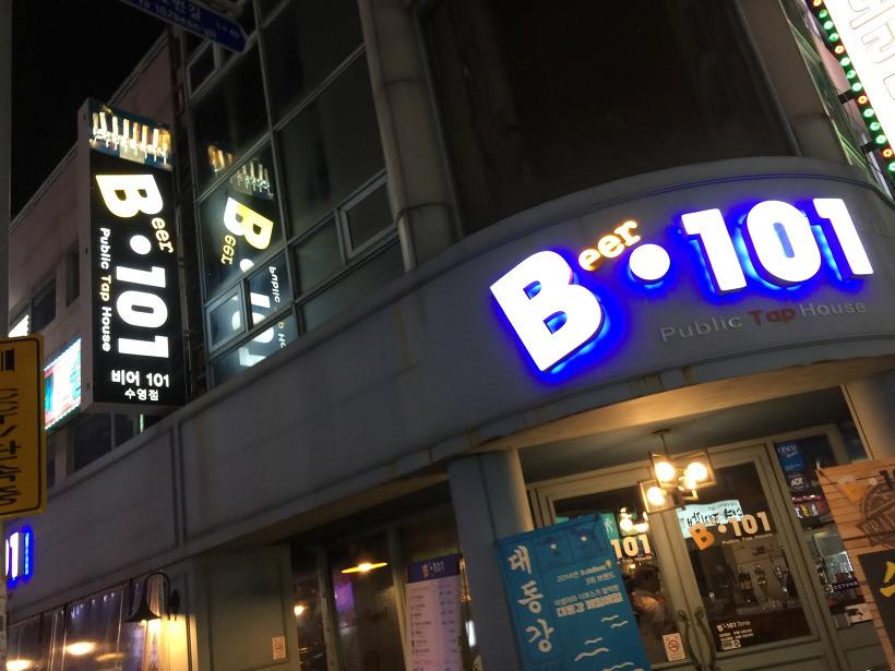 수영 맥주집 비어101