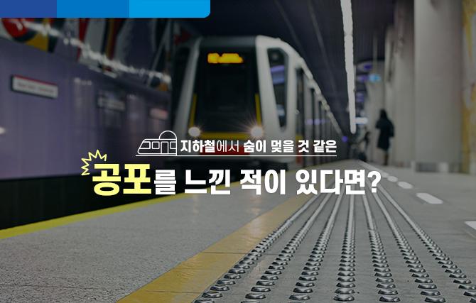 강북삼성병원과 함께하는 건강코너 '공황장애'