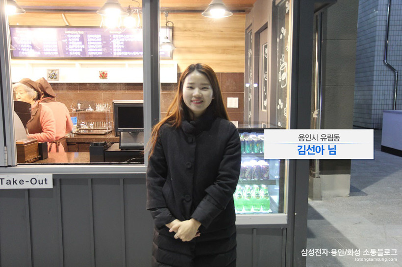 김선아 님 / 용인시 유림동
