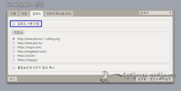 스크린그랩(Screengrab!) 업로드 설정