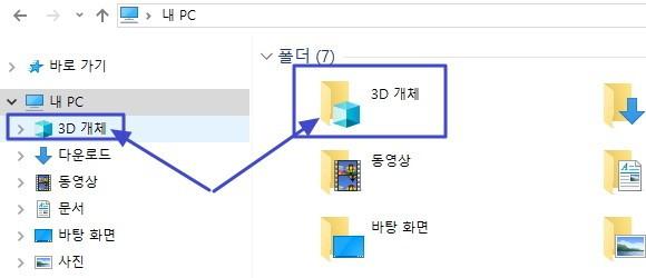파일 탐색기 SD 개체