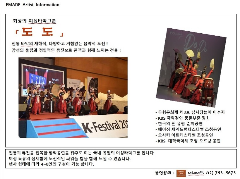 여성타악그룹, 도도, 이메이드