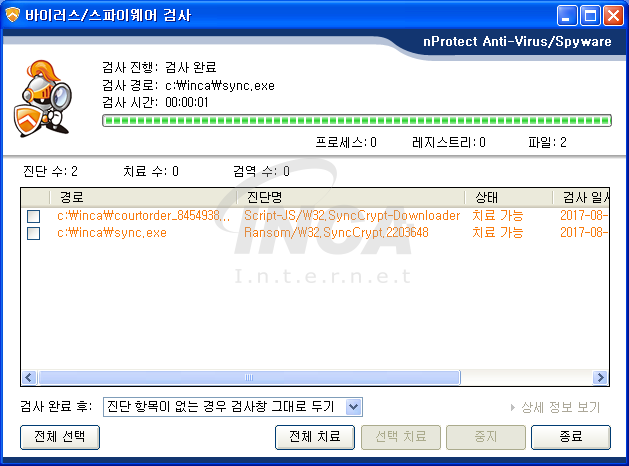 [그림 5] nProtect Anti-Virus/Spyware V3.0 진단 및 치료 화면
